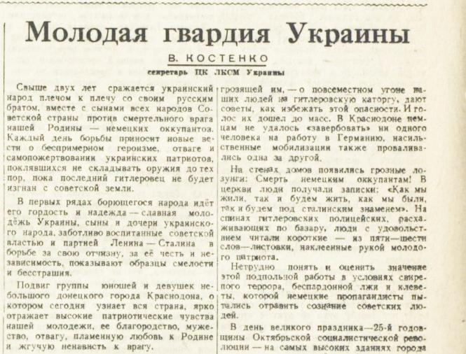 «Известия», 14 сентября 1943 года