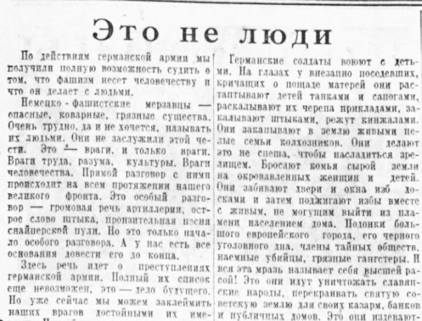 «Известия», 16 сентября 1941 года