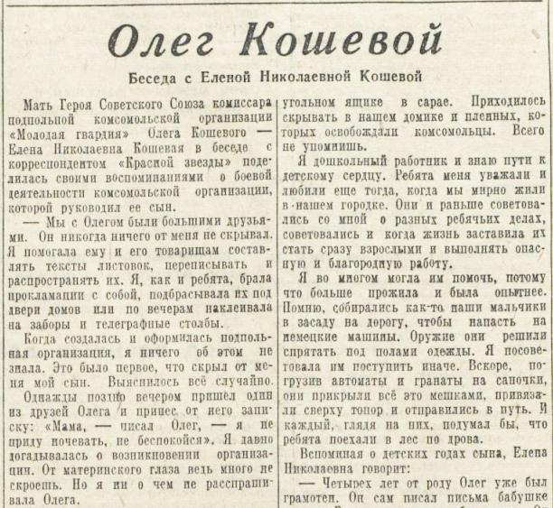 «Красная звезда», 15 сентября 1943 года