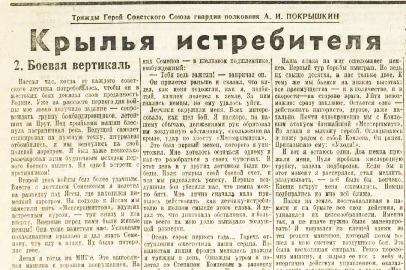 «Красная звезда», 12 сентября 1944 года