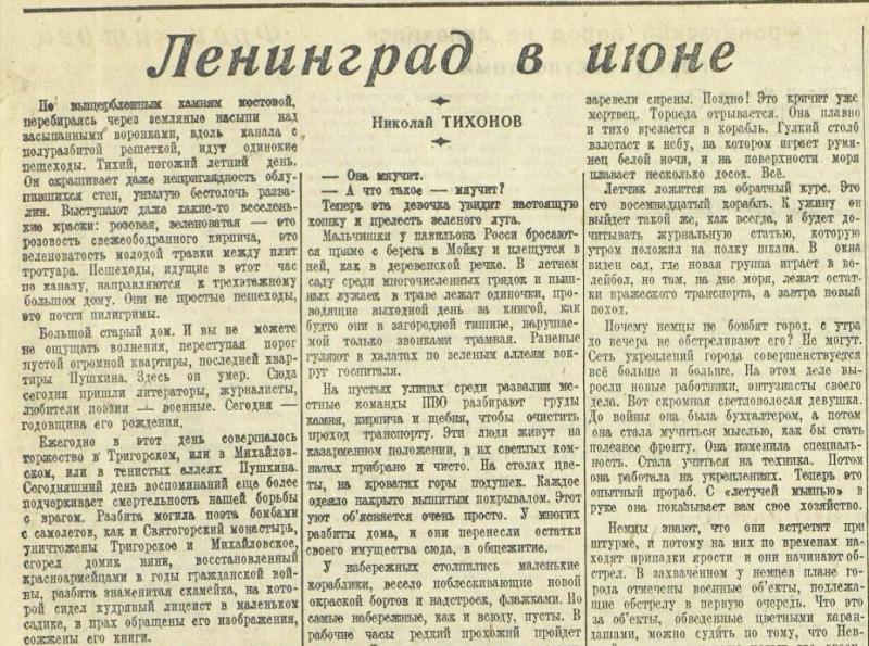 «Красная звезда», 30 июня 1943 года