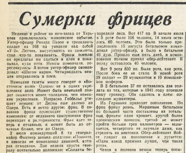 «Красная звезда», 19 сентября 1943 года