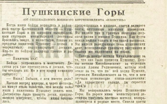 «Известия», 18 июля 1944 года