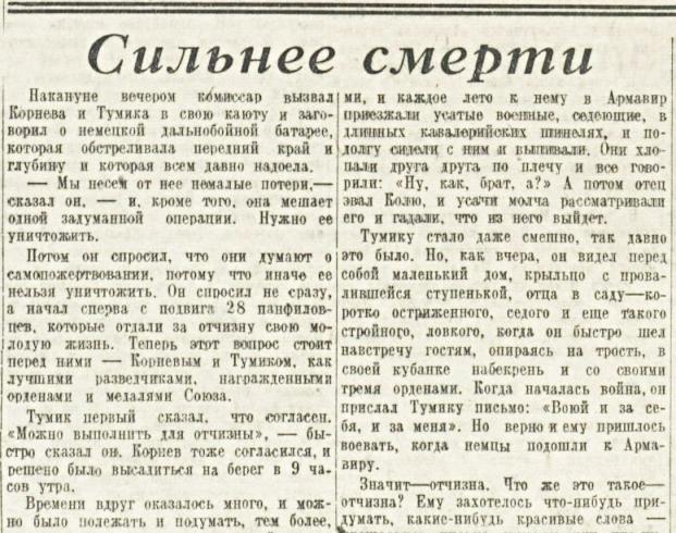 «Известия», 22 сентября 1942 года