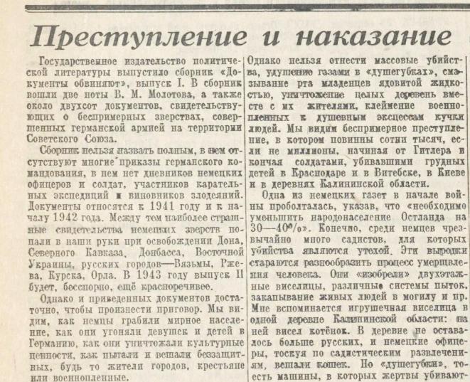 «Правда», 24 сентября 1943 года