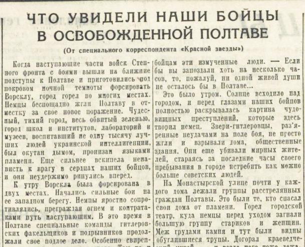 «Красная звезда», 25 сентября 1943 года
