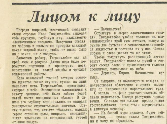 «Красная звезда», 7 августа 1942 года