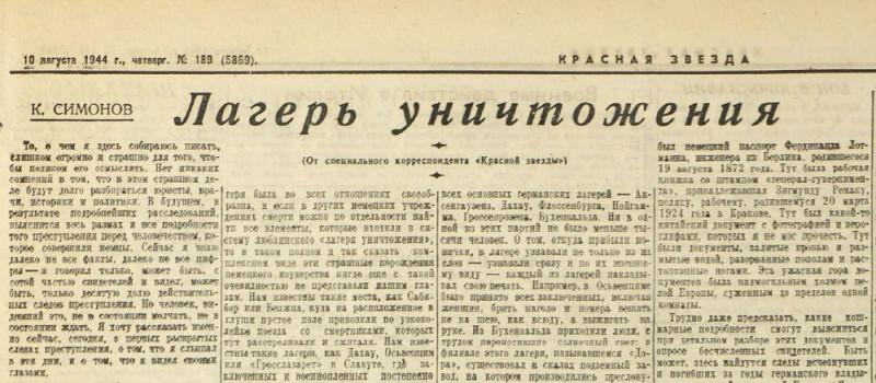 «Красная звезда», 10 августа 1944 года