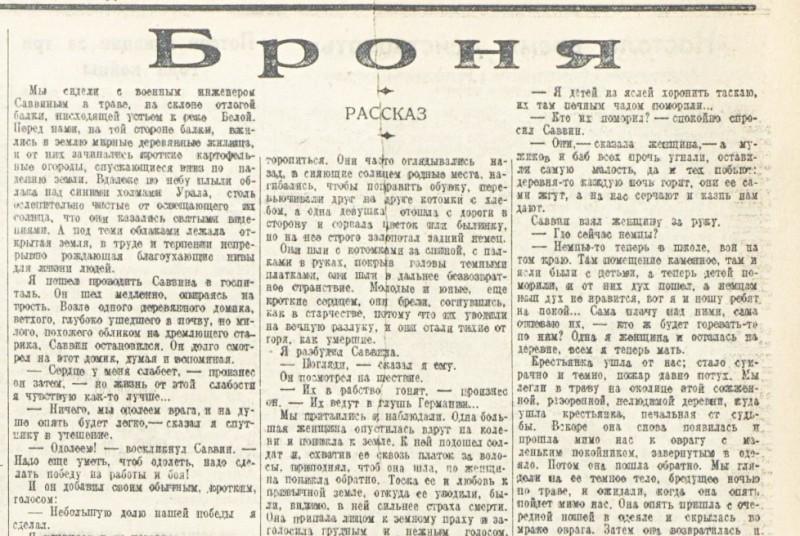 «Красная звезда», 5 сентября 1942 года
