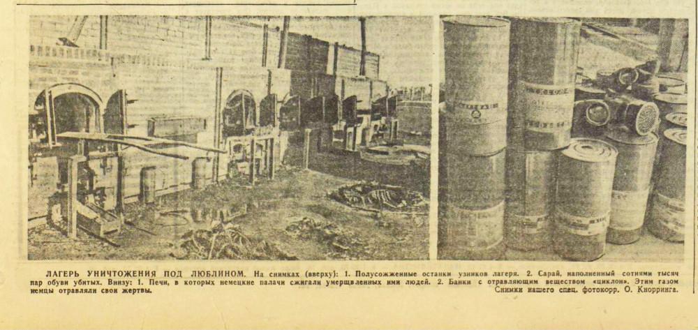 Лагерь уничтожения под Люблином, зверства фашистов, «Красная звезда», 10 августа 1944 года