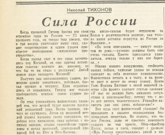 «Известия», 27 августа 1942 года
