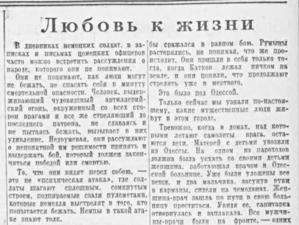 «Известия», 1 октября 1941 года