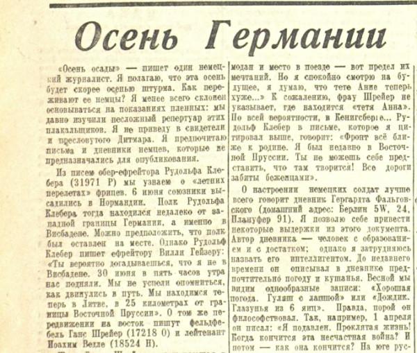 «Красная звезда», 3 октября 1944 года