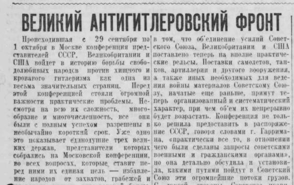 «Известия», 3 октября 1941 года