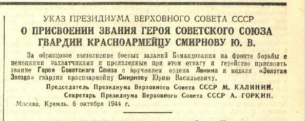 «Красная звезда», 7 октября 1944 года