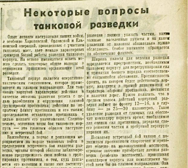«Красная звезда», 10 октября 1943 года
