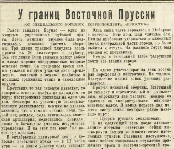 «Известия», 11 октября 1944 года