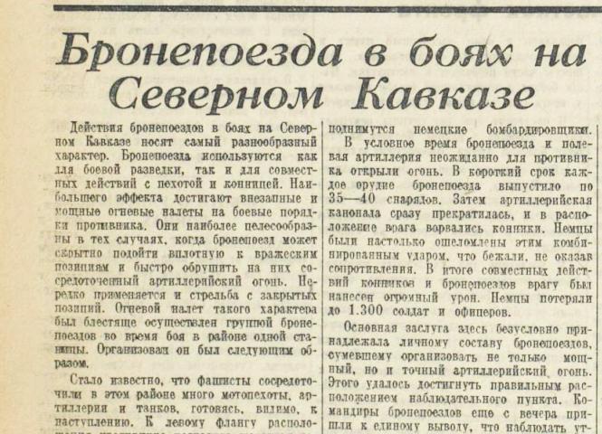 «Красная звезда», 14 октября 1942 года