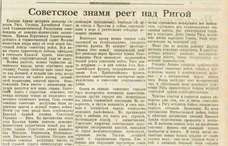 «Известия», 14 октября 1944 года