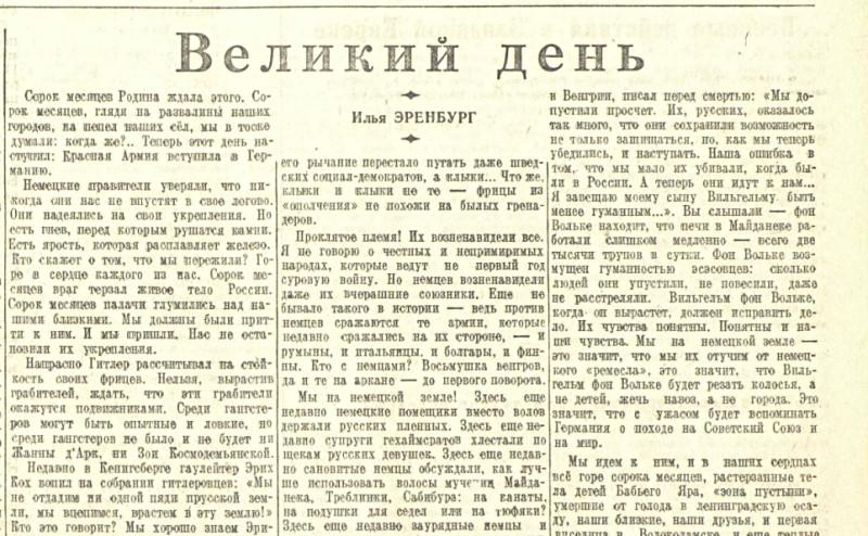 «Красная звезда», 24 октября 1944 года