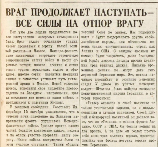 «Правда», 16 октября 1941 года