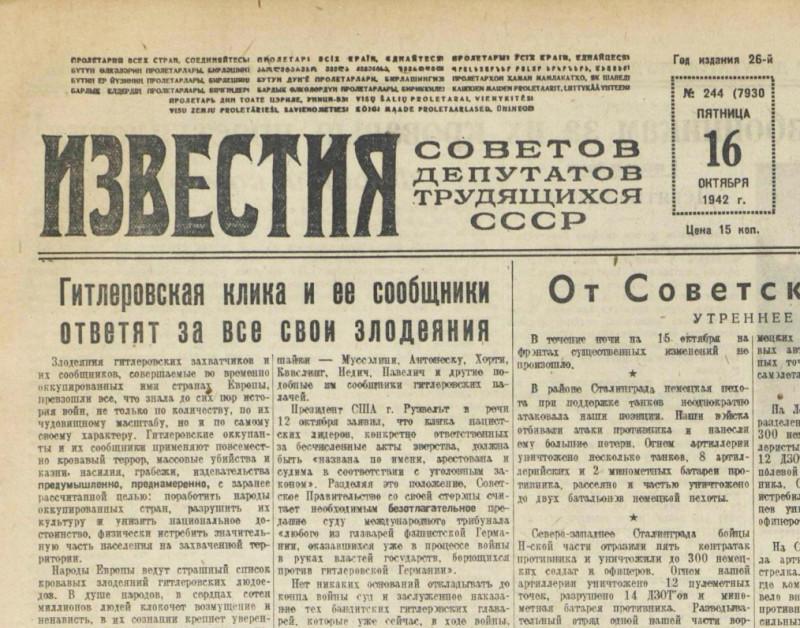 «Известия», 16 октября 1942 года