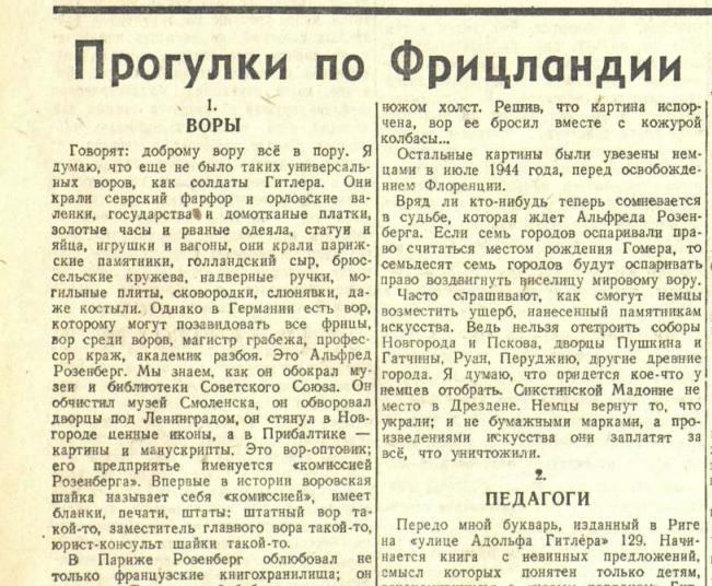 «Красная звезда», 20 октября 1944 года