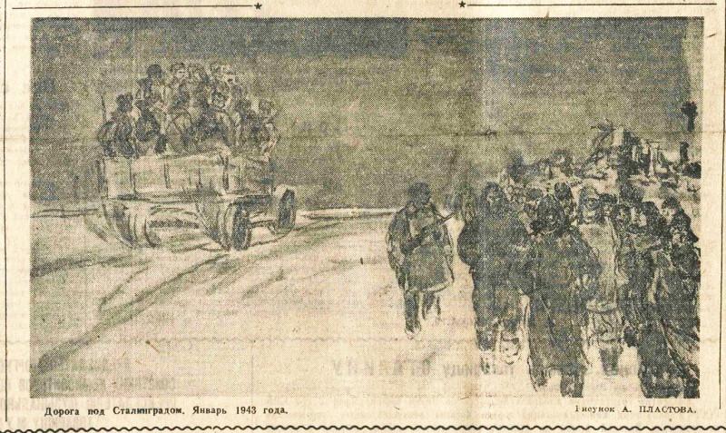 «Литература и искусство», 30 января 1943 года