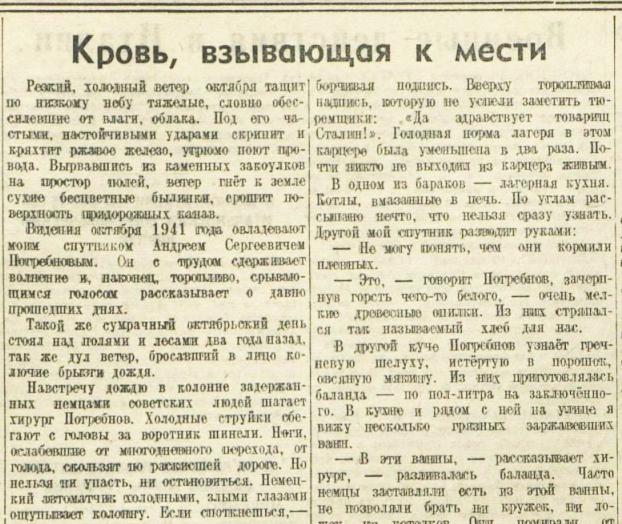 «Известия», 20 октября 1943 года