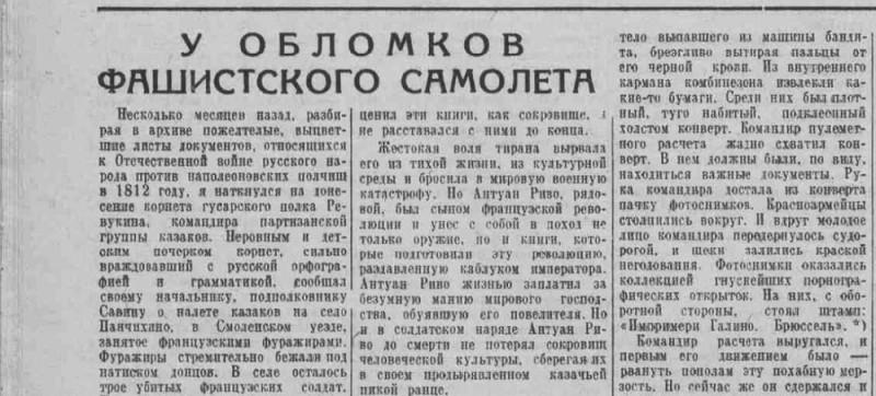 «Ленинградская правда», 5 июля 1941 года