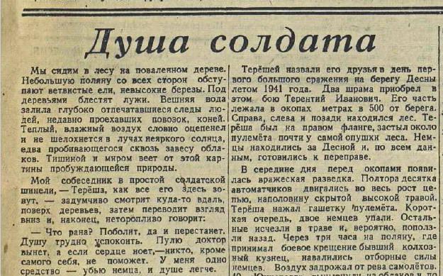 «Известия», 29 апреля 1943 года