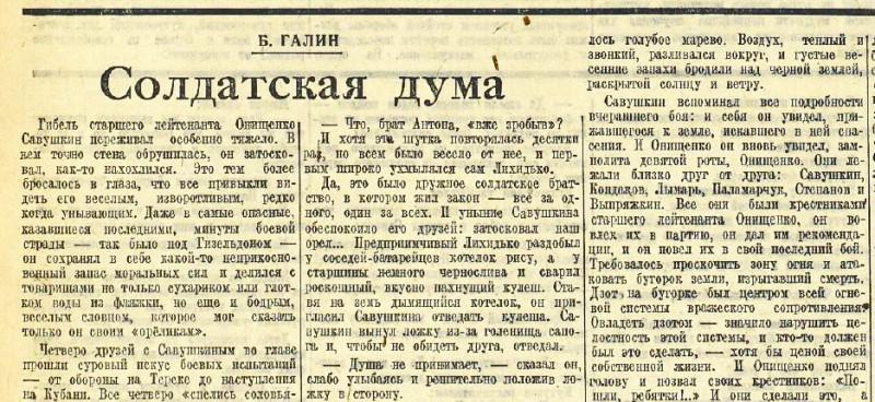 «Красная звезда», 28 апреля 1943 года