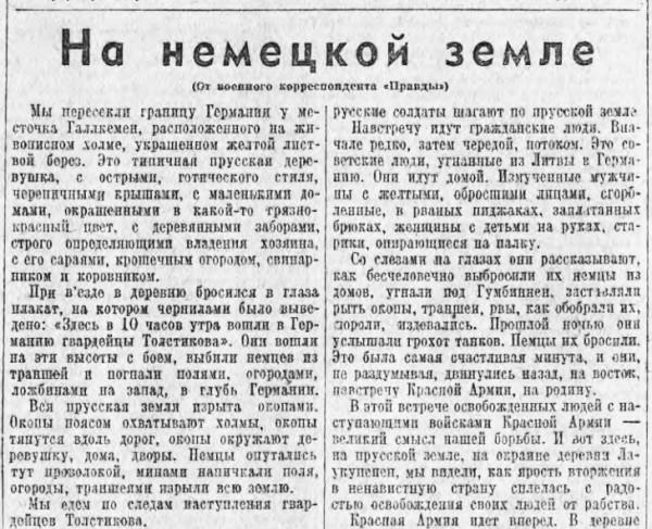 «Правда», 26 октября 1944 года