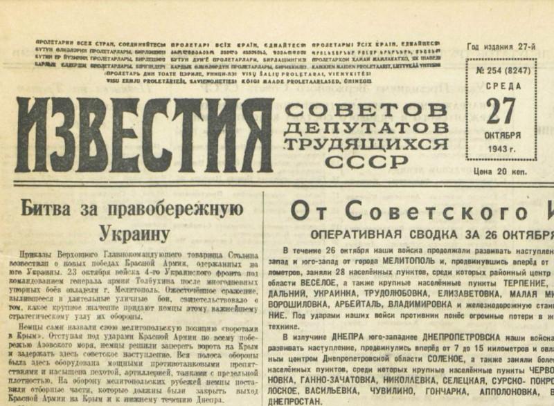 «Известия», 27 октября 1943 года