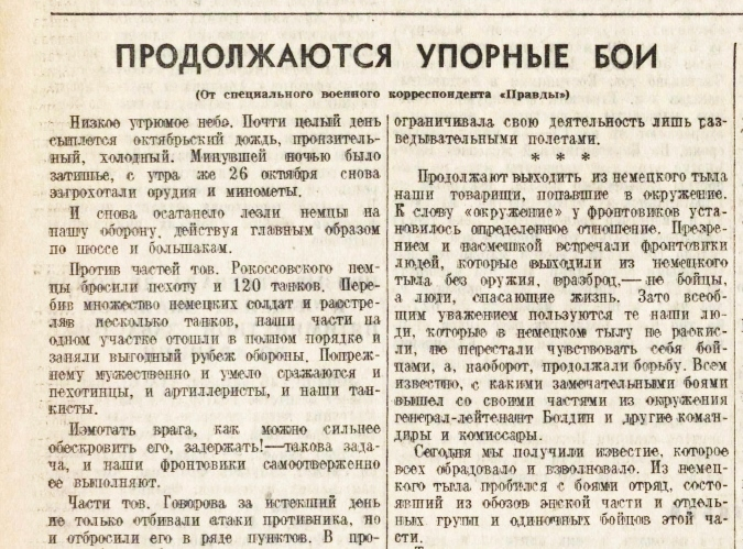 «Правда», 27 октября 1941 года