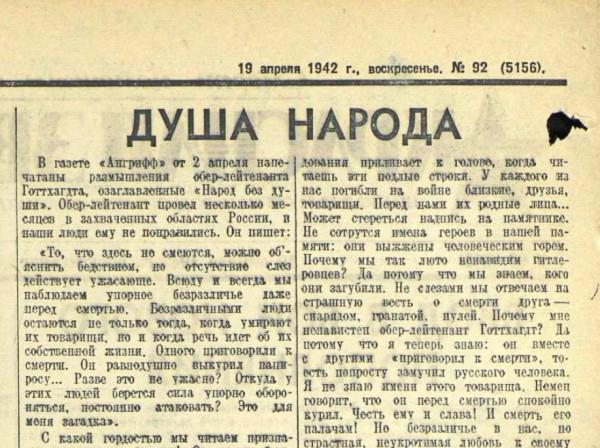 «Красная звезда», 19 апреля 1942 года