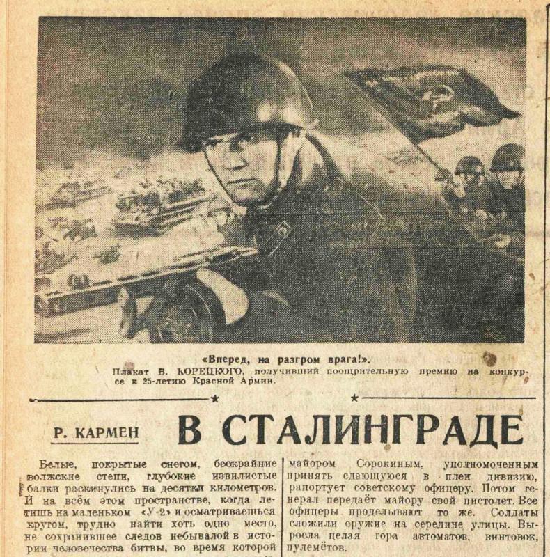 «Литература и искусство», 6 февраля 1943 года