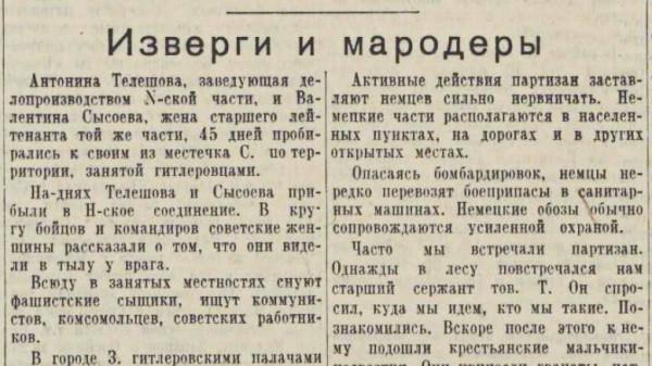 «Известия», 15 августа 1941 года