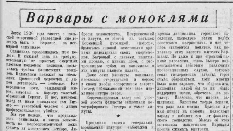 «Ленинградская правда», 20 июля 1941 года