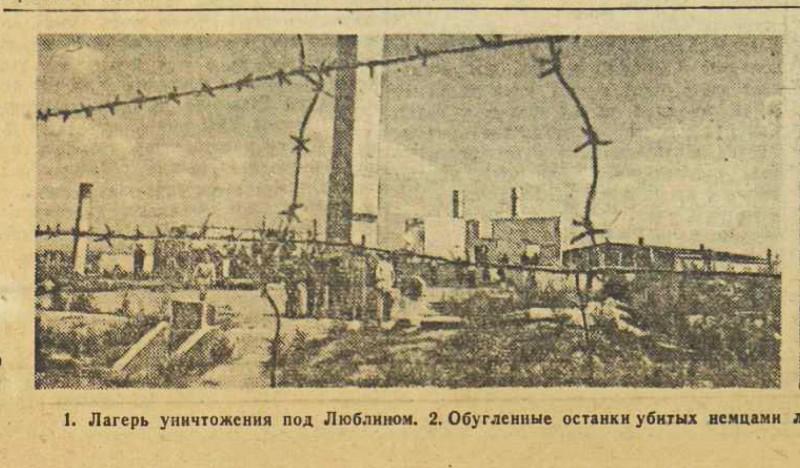 «Красная звезда», 11 августа 1944 года