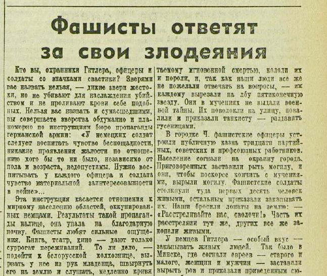 «Красная звезда», 20 августа 1941 года