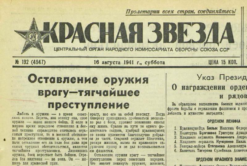 «Красная звезда», 16 августа 1941 года