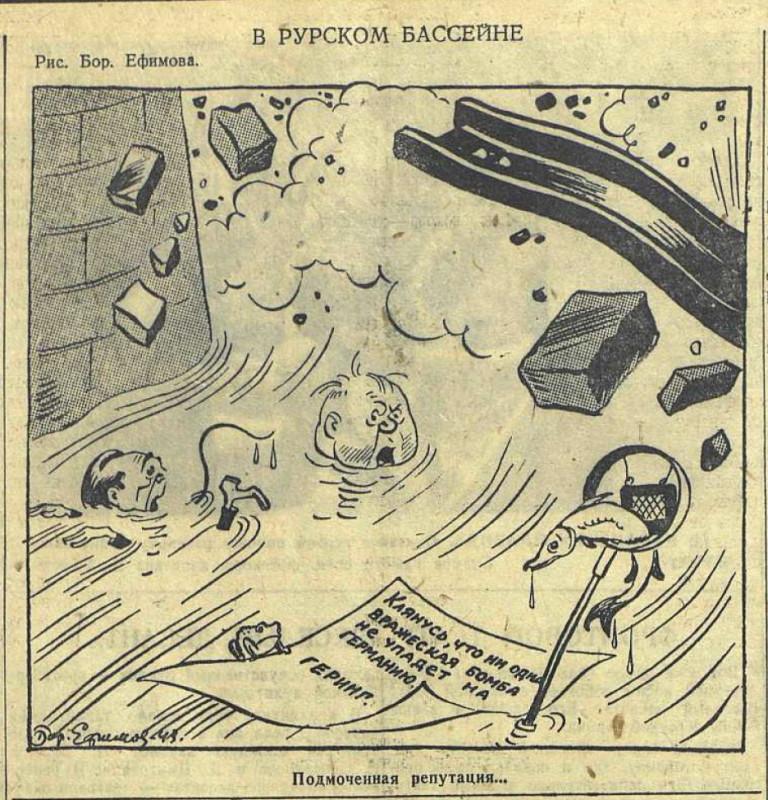 «Красная звезда», 23 мая 1943 года