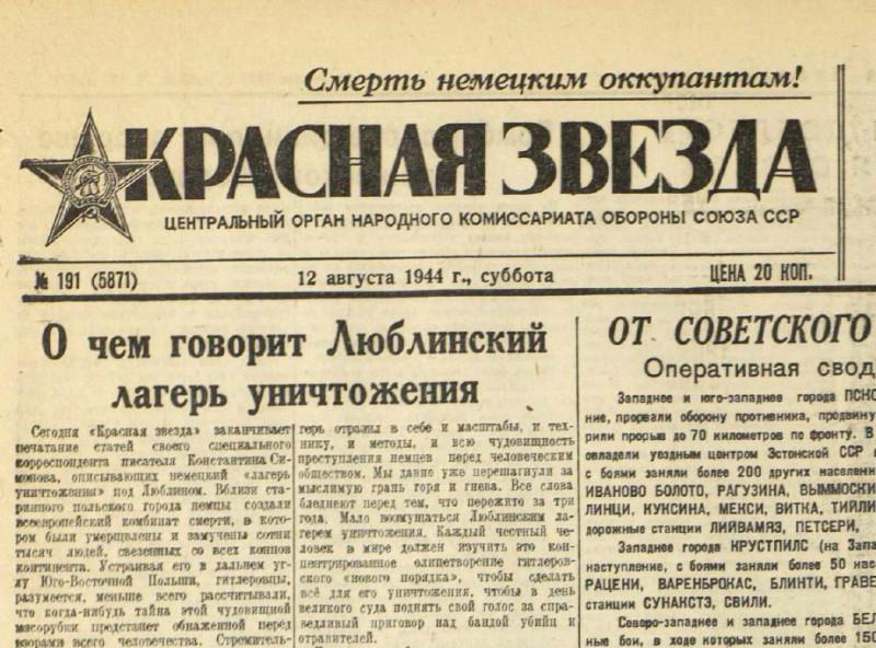 «Красная звезда», 12 августа 1944 года