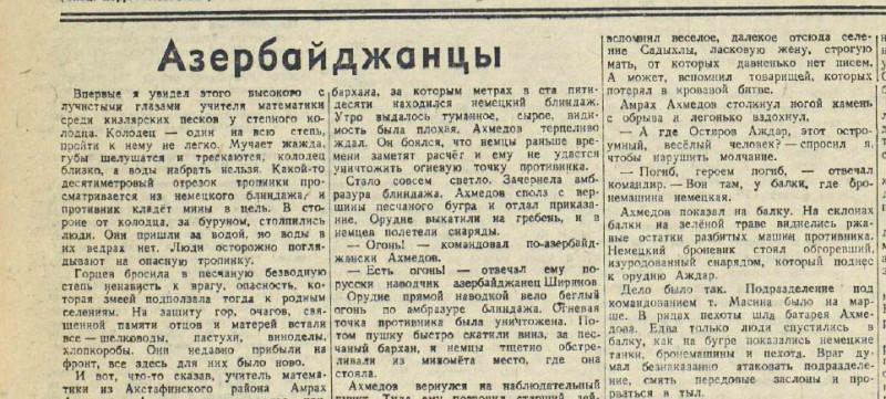 «Известия», 28 апреля 1943 года