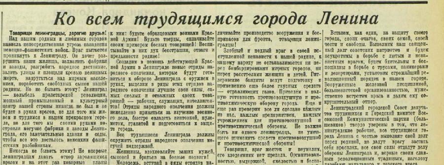 Красная звезда», 21 августа 1941 года