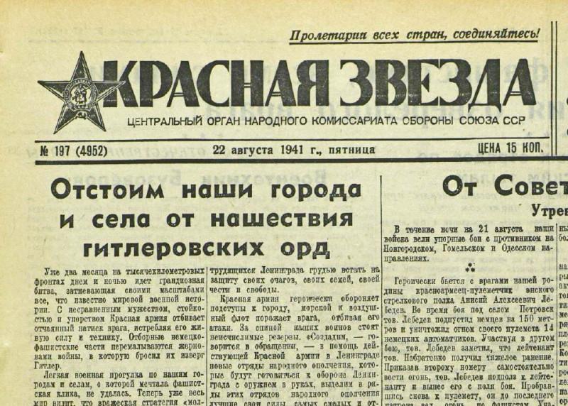 «Красная звезда», 22 августа 1941 года