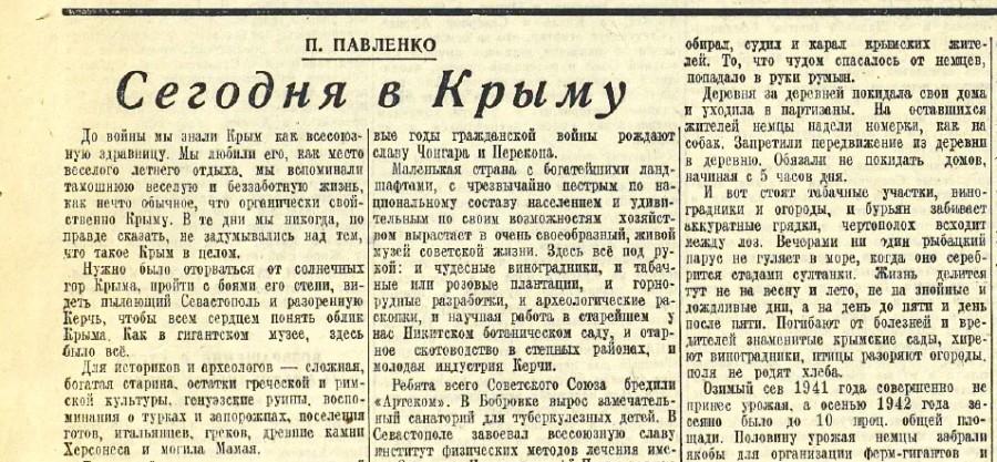 «Красная звезда», 25 мая 1943 года