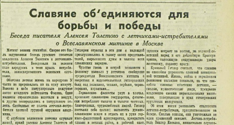 «Красная звезда», 15 августа 1941 года