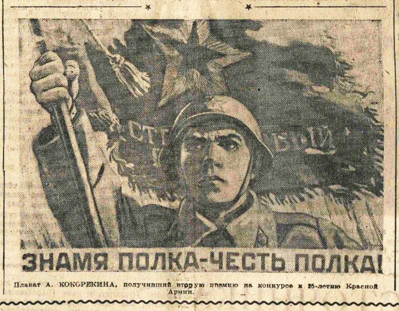 «Литература и искусство», 13 февраля 1943 года